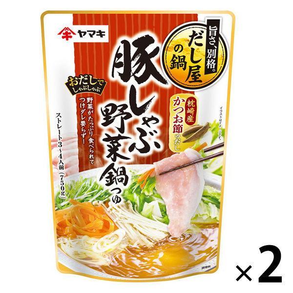 SALENEW大人気! ヤマキ だしで味わうだし屋の鍋 豚しゃぶ野菜鍋つゆかつお 買い物 2袋 750g 1セット