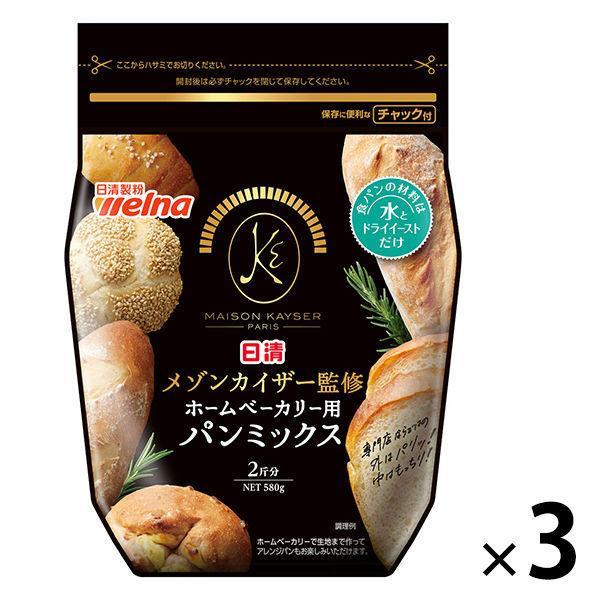 売買 日清フーズ 日清 メゾンカイザー監修 ×3個 580g 出荷 ホームベーカリー用パンミックス