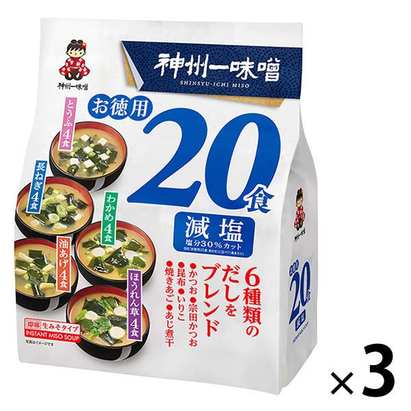神州一味噌 お徳用20食 購買 減塩 超激安特価 3個