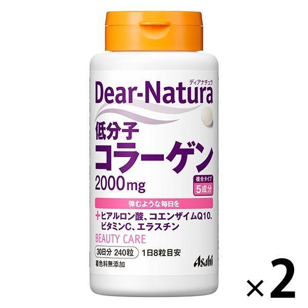 ディアナチュラ(Dear-Natura) 低分子コラーゲン 1セット(30日分×2個) アサヒグループ食品 サプリメント