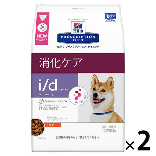 プリスクリプション ダイエット ドッグフード 療法食 i/dローファット 消化ケア 3kg 2袋 日本ヒルズ