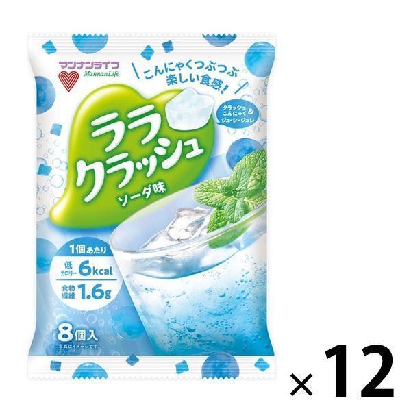マンナンライフ 価格 ララクラッシュ 超激安特価 ソーダ味 ゼリー 12袋 お菓子