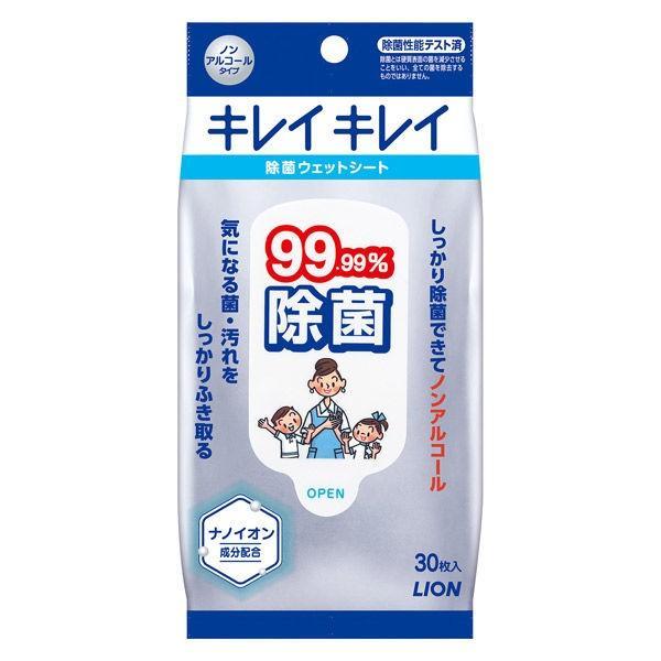 ウェットティッシュ 携帯用 キレイキレイ お見舞い ノンアルコール除菌タイプ 99.99%除菌 30枚 1個 ウェットシート 送料無料でお届けします ライオン