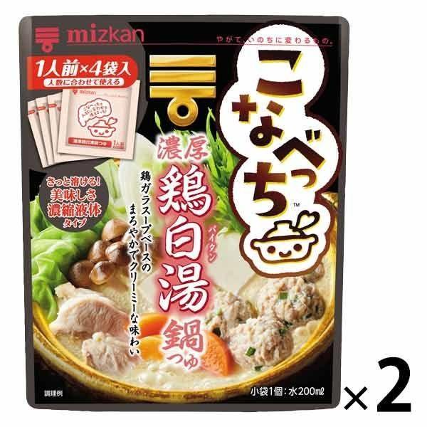 受賞店 品質保証 ミツカン こなべっち 2個 濃厚鶏白湯鍋つゆ