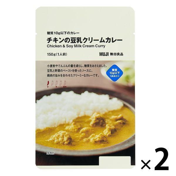 無印良品 糖質10g以下のカレー チキンの豆乳クリームカレー 150g(1人前) 2袋 良品計画<化学調味料不使用>