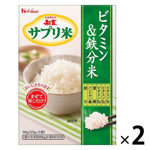 新玄 サプリ米ビタミン&鉄分米 50g 2箱