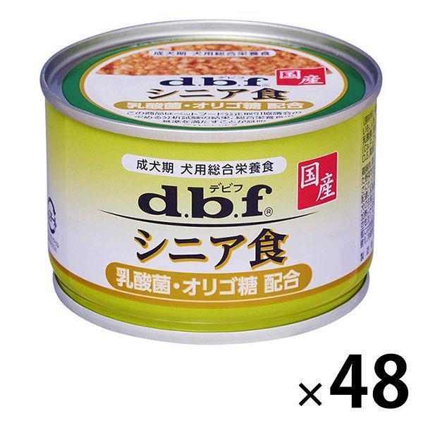 箱売り デビフ シニア食 乳酸菌·オリゴ糖配合 国産 150g 48缶 ドッグフード ウェット 缶詰