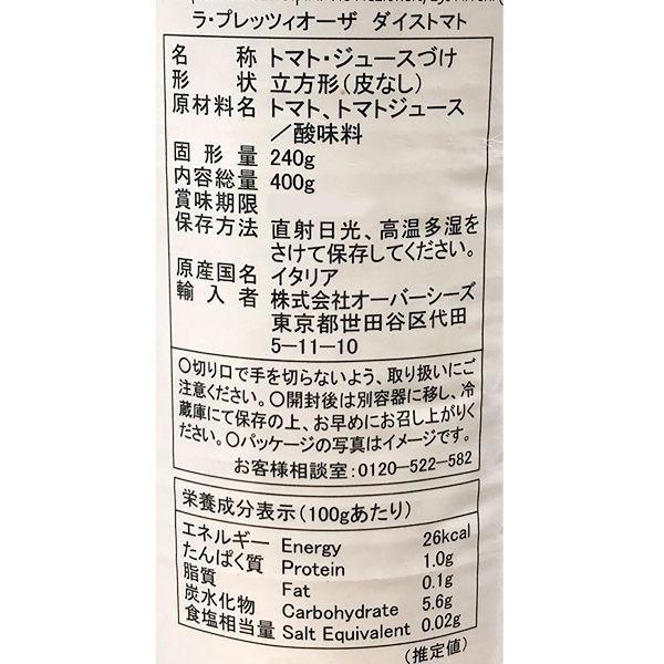 カルディコーヒーファーム ラ・プレッツィオーザ ダイストマト缶 400g 1セット(6缶) 素材缶詰|LOHACO PayPayモール店|01