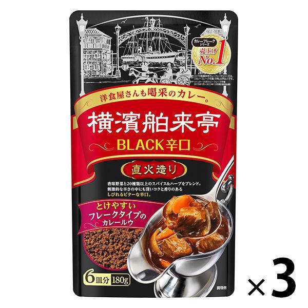 エバラ 横濱舶来亭カレーフレークBLACK辛口 180g 1セット(3袋) - citymarketato.com