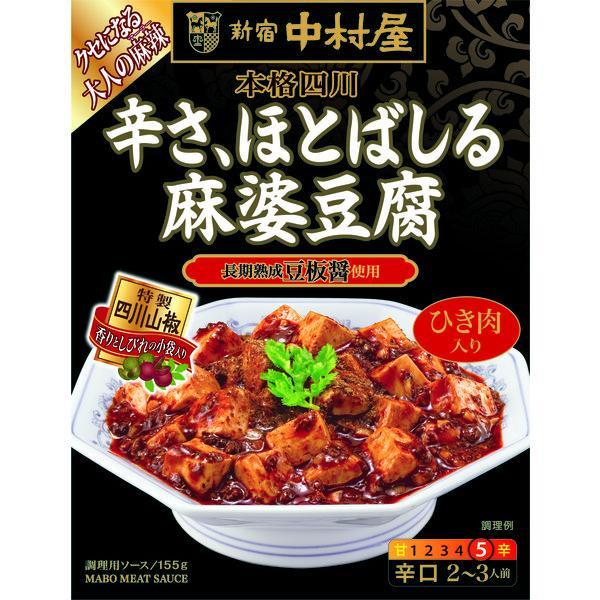 新宿中村屋 本格四川 辛さ ほとばしる麻婆豆腐 1個 麻婆豆腐の素 待望 2020新作