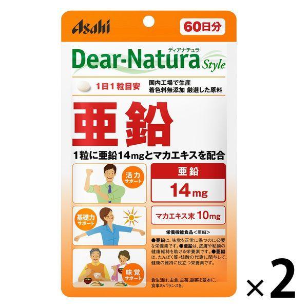 ディアナチュラ Dear-Natura スタイル 亜鉛 アサヒグループ食品 18%OFF 時間指定不可 60日分×2個 1セット