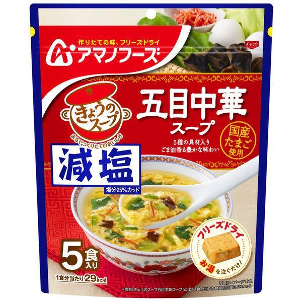アマノフーズ 減塩きょうのスープ 大特価 五目中華スープ 1袋 引出物 5食入