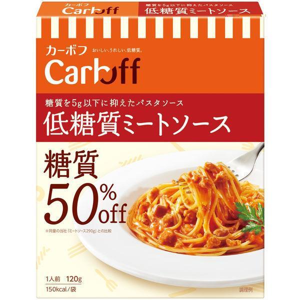 はごろもフーズ CarbOFF 定番から日本未入荷 割り引き カーボフ 120g 低糖質ミートソース 1個