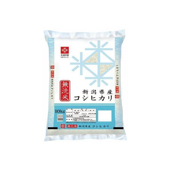 お米 10kg新潟県産 コシヒカリ 10kg 無洗米 引き出物 こしひかり 米 令和2年産 最新号掲載アイテム