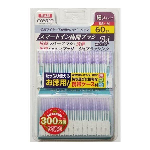 スマートイン歯間ブラシ 極いタイプ SS-Mサイズ 60本入 create 歯間ブラシ クリエイト 賜物 ラバータイプ おすすめ特集