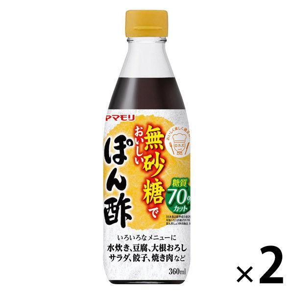 ヤマモリ 大人気 無砂糖でおいしい ぽん酢 2本 糖質70%オフ 割引
