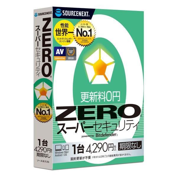 ソースネクスト ZERO 日本正規代理店品 スーパーセキュリティ 今だけ限定15%OFFクーポン発行中 1台用 0000217340 1本 マルチOS版 セキュリティソフト