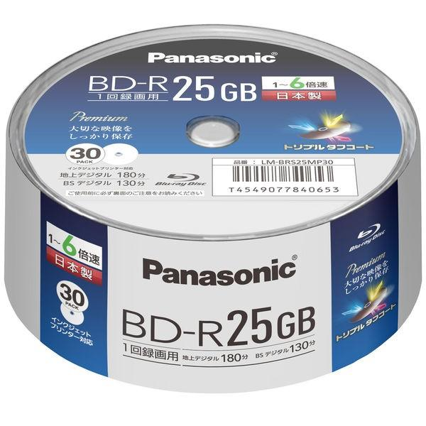 パナソニック 供え 送料無料新品 録画用6倍速ブルーレイディスク片面1層25GB 追記型 30枚入 1パック LM-BRS25MP30
