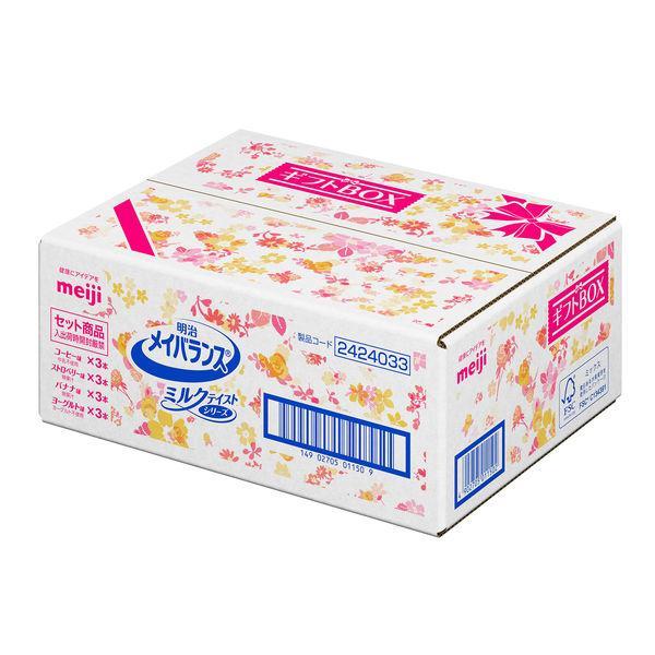 明治 未使用品 メイバランス Miniカップ ギフトBOX 2箱 24本入 日本メーカー新品 ミルクテイスト4種 アソートセット