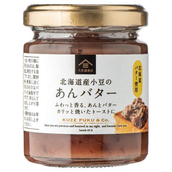 久世福商店 受賞店 あんバター 直輸入品激安 4954222233868 1個