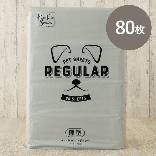 ロハコ限定 超特価 ペットシーツ レギュラー 厚型 1袋 ペットシート 国産 80枚 お値打ち価格で