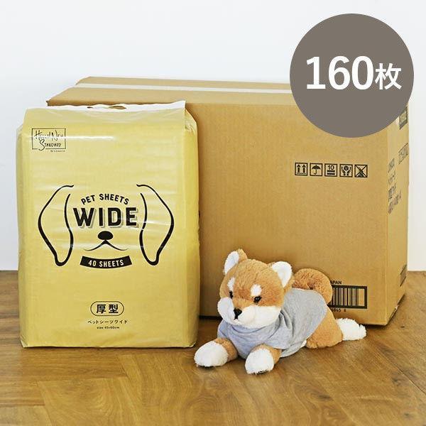 ロハコ限定 箱売り 春の新作シューズ満載 ペットシーツ ワイド 厚型 4袋 40枚 国産 ペットシート 評価