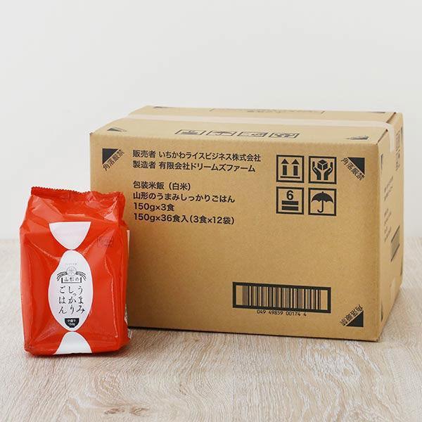 パックごはん 36食 LOHACO限定 山形のうまみしっかりごはん 激安格安割引情報満載 小盛り 包装米飯 12袋 米加工品 150g いつでも送料無料 36パック入