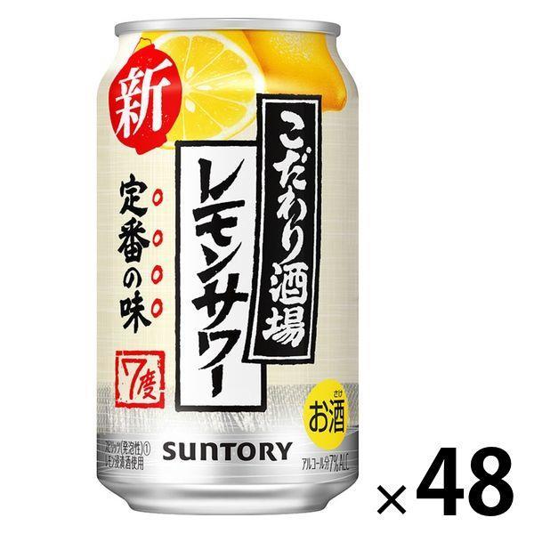 送料無料 大幅値下げランキング チューハイ 缶チューハイ こだわり酒場のレモンサワー オリジナル 350ml 48本 2ケース