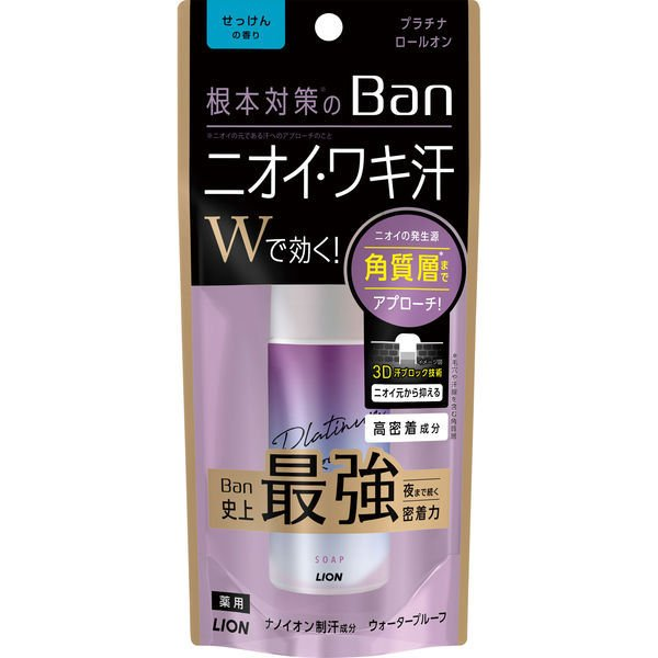 Ban バン 汗ブロック プラチナロールオン ライオン 激安超特価 せっけんの香り 新作続