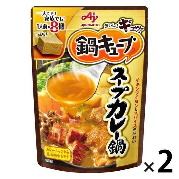 味の素 鍋キューブ 2袋 スープカレー鍋 爆買い送料無料 予約販売