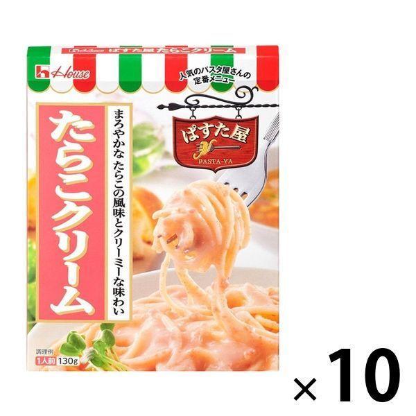 お買い得品 アウトレット ハウス食品 ぱすた屋たらこクリーム 1セット 新商品 130g×10個