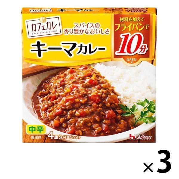 アウトレット ハウス食品 最新アイテム カフェカレ キーマカレー 割り引き 54g×3個 1セット
