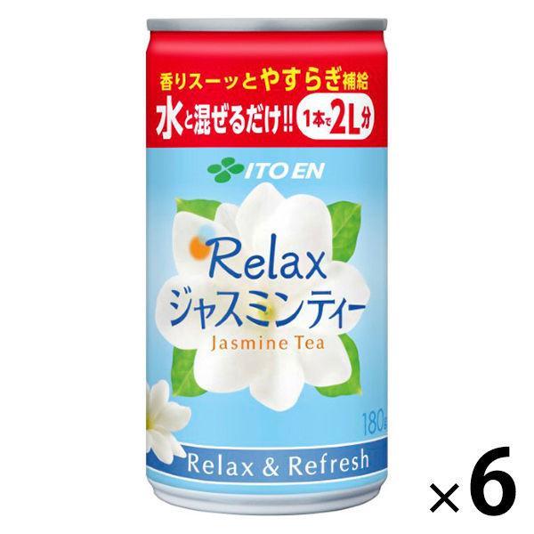 伊藤園 新作アイテム毎日更新 希釈缶 リラックスジャスミンティー 1セット 180g 舗 6缶