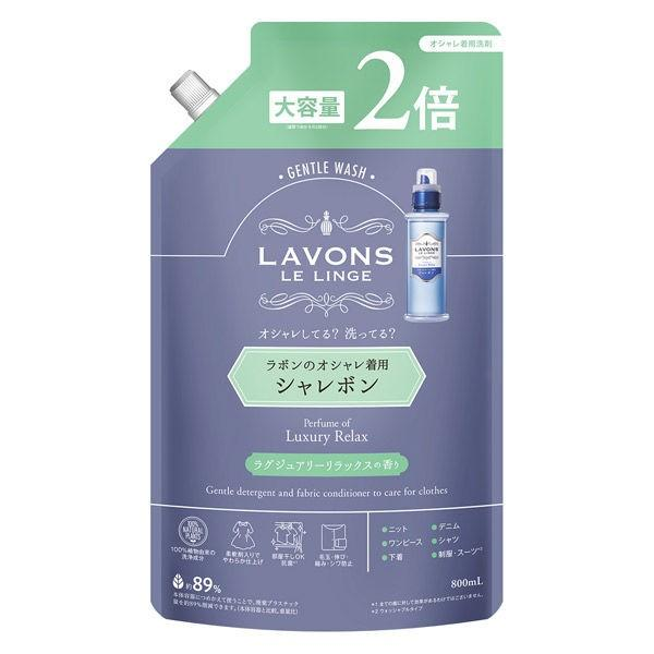 ラボン LAVONS 公式ストア 格安 シャレボン オシャレ着洗剤 ラグジュアリーリラックス 詰め替え 1個 800ml 衣料用洗剤 ストーリア 2回分