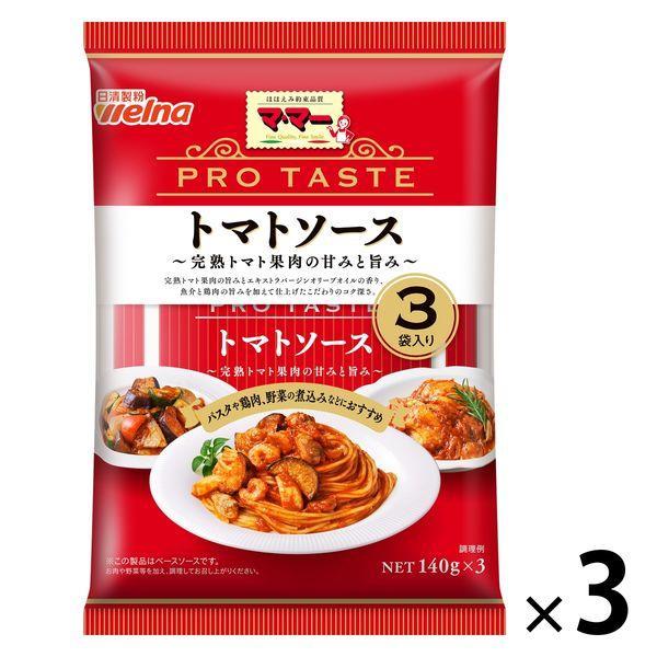 日清フーズ マ マー PRO 情熱セール TASTE プロテイスト ×3袋入り〉 サービス トマトソース 〈1人前 ×3個 140g