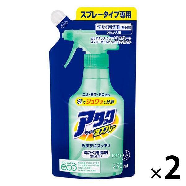 アタック シュッと泡スプレー 詰め替え 250ml 値引き 1セット 最新 衣料用洗剤 花王 2個入