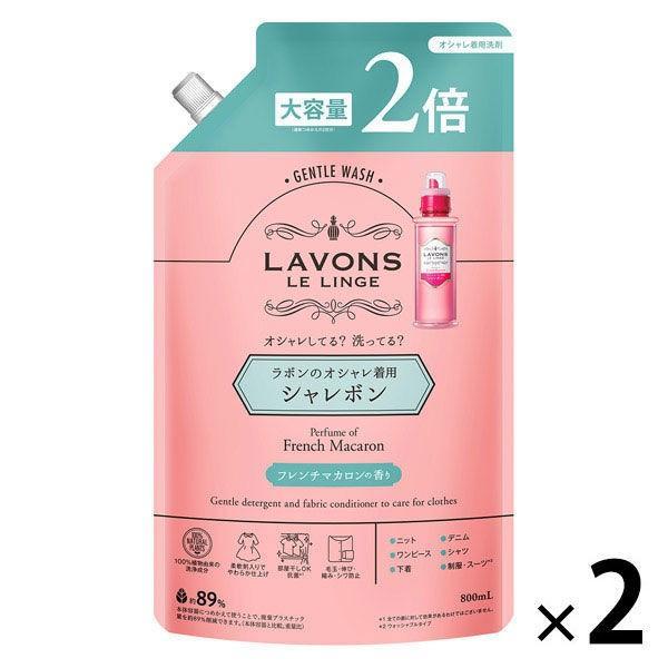 高品質 ラボン LAVONS シャレボン オシャレ着洗剤 フレンチマカロンの香り 詰め替え 800ml 衣料用洗剤 引き出物 2回分 ストーリア 1セット 2個入