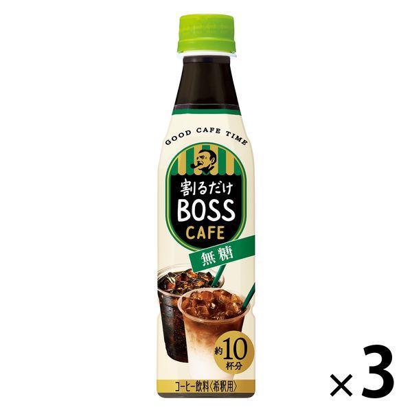 サントリー ボス カフェベース 無糖 3本 送料0円 1セット 340ml 保証