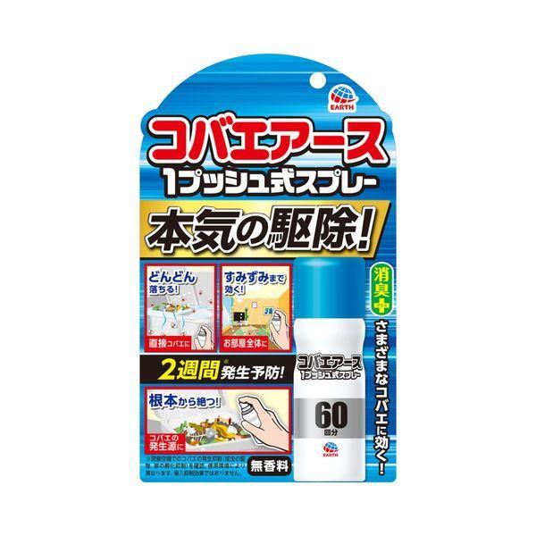 おすだけコバエアース スプレー 新色追加して再販 60回分 数量は多 アース製薬 13.2mL 無香料