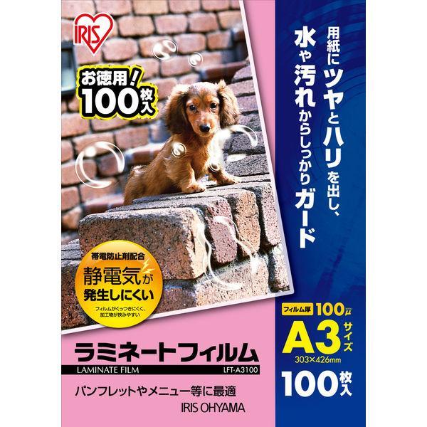 アイリスオーヤマ ラミネートフィルム A3 100μ 1箱 定価 100枚入 超激安特価