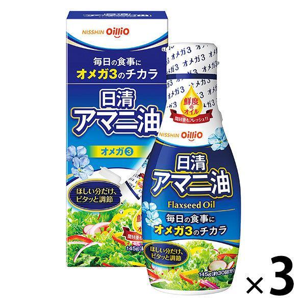 最新号掲載アイテム アマニ油 145g 『1年保証』 3本 日清オイリオ フレッシュキープボトル 食用油 鮮度のオイル
