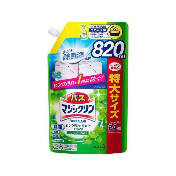 バスマジックリン 大特価!! 泡立ちスプレー 祝日 SUPER CLEAN 特大サイズ詰替 花王 グリーンハーブの香り 820ml