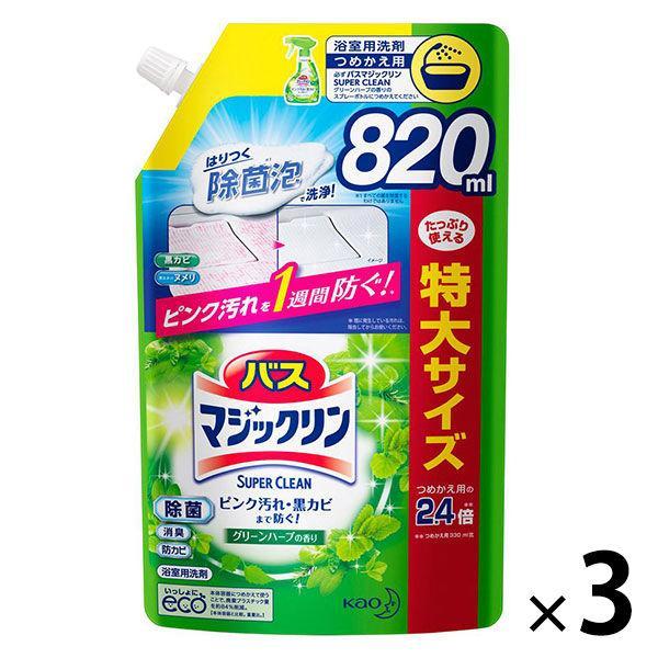 激安通販販売 バスマジックリン 泡立ちスプレー SUPER CLEAN グリーンハーブの香り 特大サイズ詰替 花王 820ml 出荷 1セット 3個