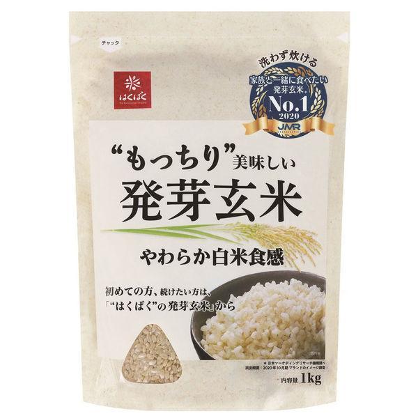 はくばく もっちり美味しい発芽玄米 1kg 信託 宅配便送料無料 1袋