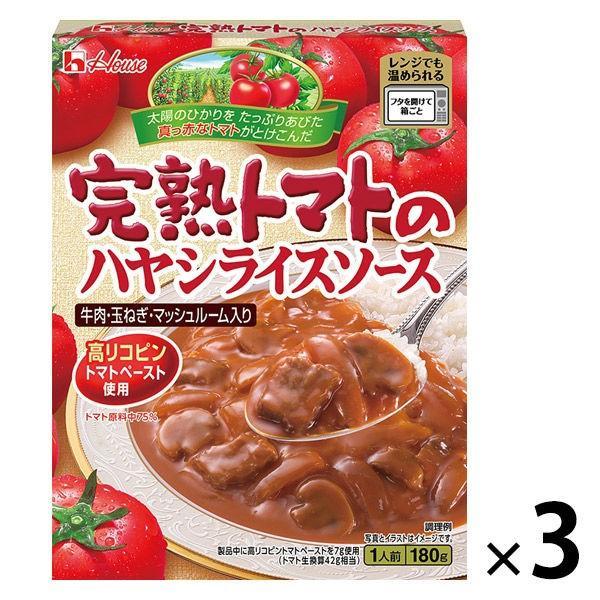 ハウス食品 人気商品 レトルト完熟トマトのハヤシライスソース 1セット 2020モデル 3個 レンジ対応