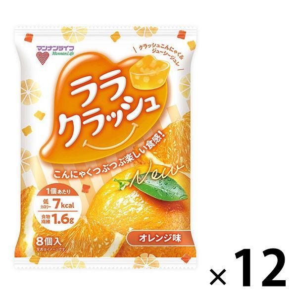 マンナンライフ ララクラッシュ オレンジ味 お得クーポン発行中 12袋 オーバーのアイテム取扱☆