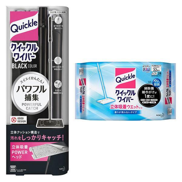 ロハコ限定セット クイックルワイパー メーカー再生品 本体 日本 ブラックカラー 立体吸着ウエットシート 1パック 香り残らない 花王 32枚入