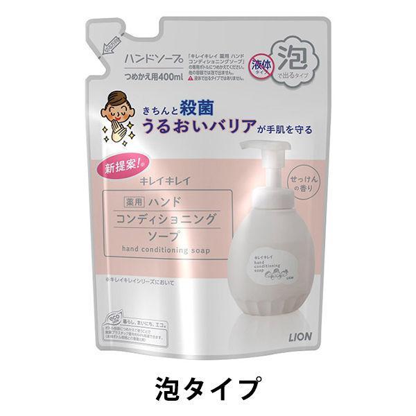 キレイキレイ 薬用ハンドコンディショニングソープ 激安格安割引情報満載 泡 せっけんの香り 詰め替え 人気の製品 ハンドソープ 400ml ライオン 保湿 殺菌