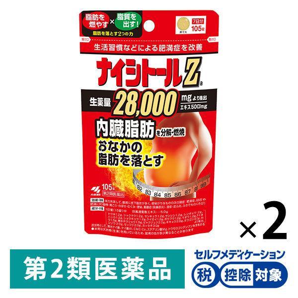 ナイシトールZa パウチタイプ 105錠 2袋セット 小林製薬 防風通聖散【第2類医薬品】