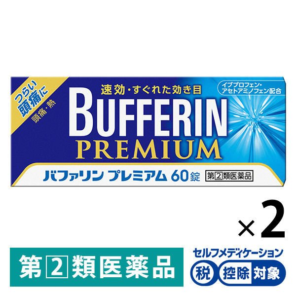 国際ブランド バファリンプレミアム 60錠 2個セットライオン 毎日激安特売で 営業中です 控除 頭痛 腰痛 熱 指定第2類医薬品 歯痛